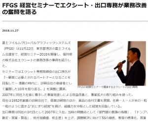 『福楽』が日本一に!