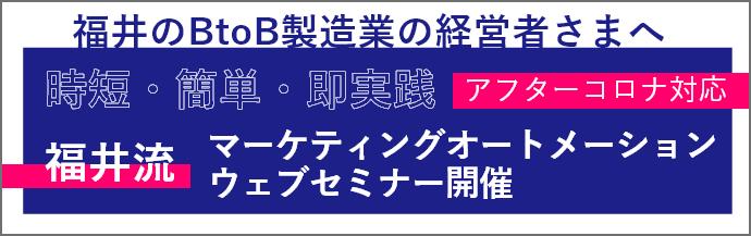 福井流マーケティングオートメーションMAウェブセミナー