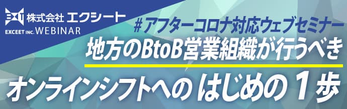 「地方のBtoB営業組織が行うべき オンラインシフトへのはじめの1歩」