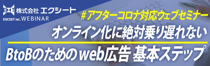 オンライン化に絶対乗り遅れない BtoBのためのweb広告 基本ステップ