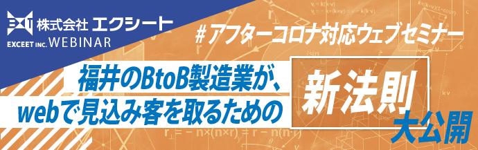 福井のBtoB製造業が、webで見込み客を取るための新法則大公開