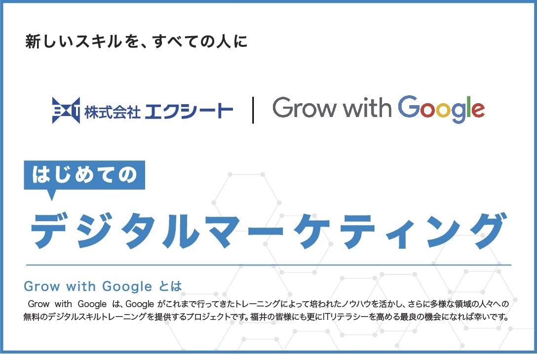 Grow with Google「はじめてのデジタルマーケティング」ウェブセミナー