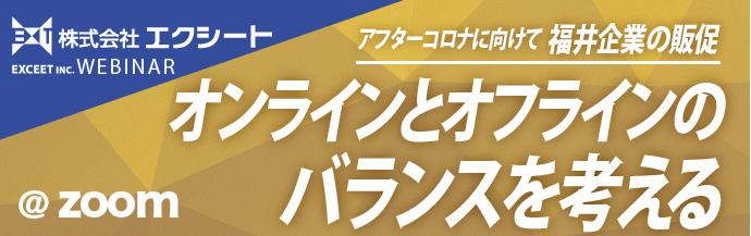 アフターコロナに向けて、福井企業の販促 オンラインとオフラインのバランスを考える