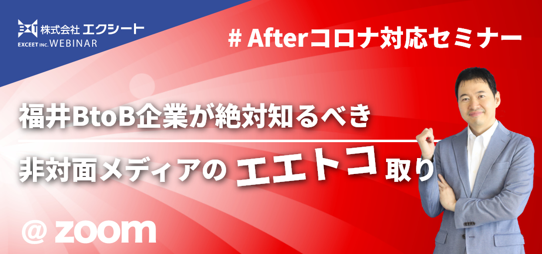 ウェブセミナー「福井BtoB企業が絶対知るべき  非対面メディアのエエトコ取り」