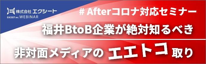 福井BtoB企業が絶対知るべき 非対面メディアのエエトコ取り