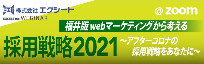 福井版 webマーケティングから考える採用戦略2021 ~アフターコロナの採用戦略をあなたに~
