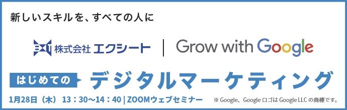 Grow with Google はじめてのデジタルマーケティング