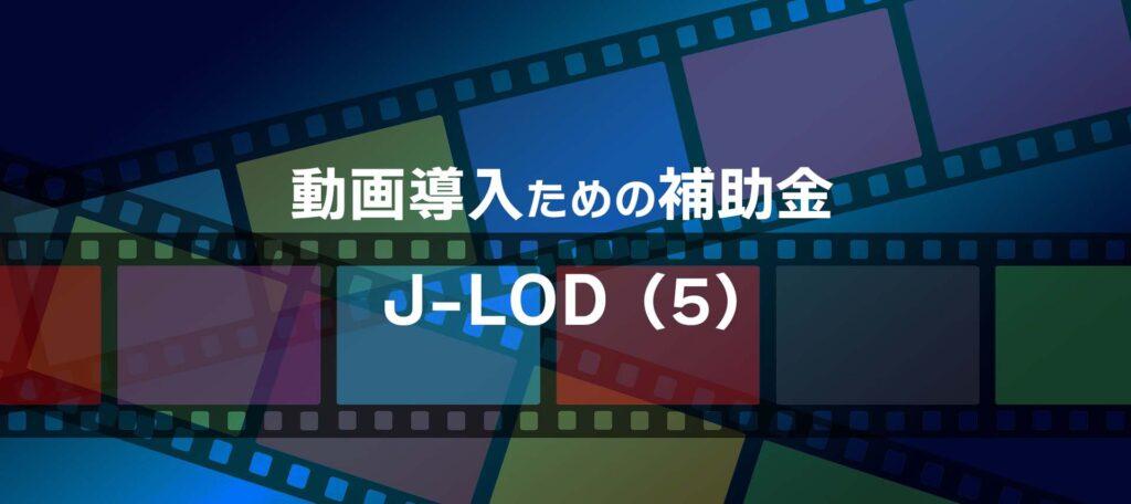 動画マーケティング担当が必見の補助金「J-LOD」
